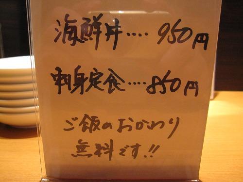s-銀丁メニューIMG_2114