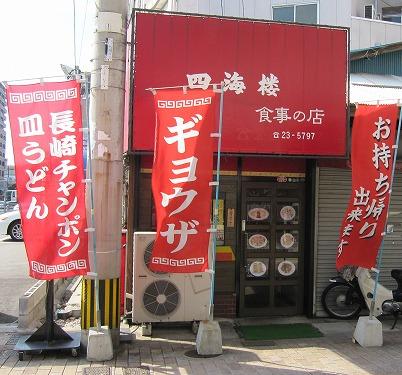 s-四海外見IMG_2176