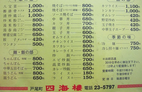 s-四海メニュー2IMG_2171