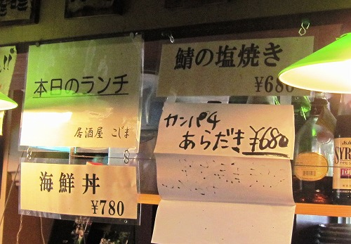 s-こじまメニューIMG_2180