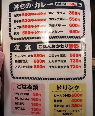 s-修メニュー4IMG_2250