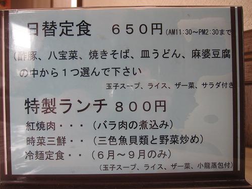 s-福禄メニュー2IMG_2264