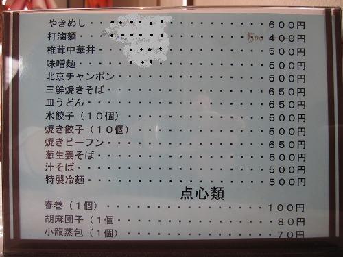 s-福禄メニューIMG_2265