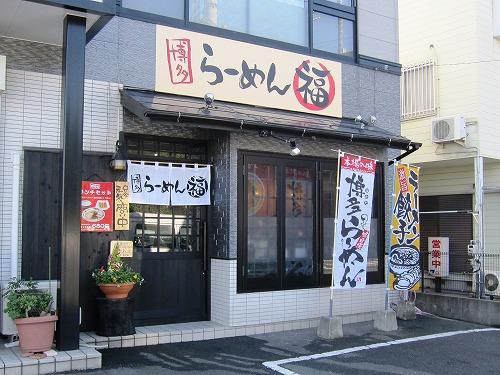 s-らーめん福外見IMG_2284