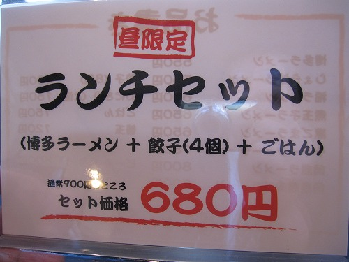 s-らーめん福メニューIMG_2276