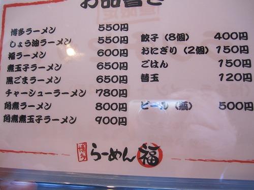 s-らーめん福メニュー2IMG_2277
