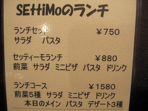 s-セッティーモメニューIMG_2356