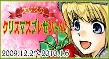 アリスのクリスマスプレゼント!?