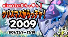 クリスマスがらっチャ!2009