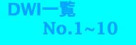 DWI 1~10