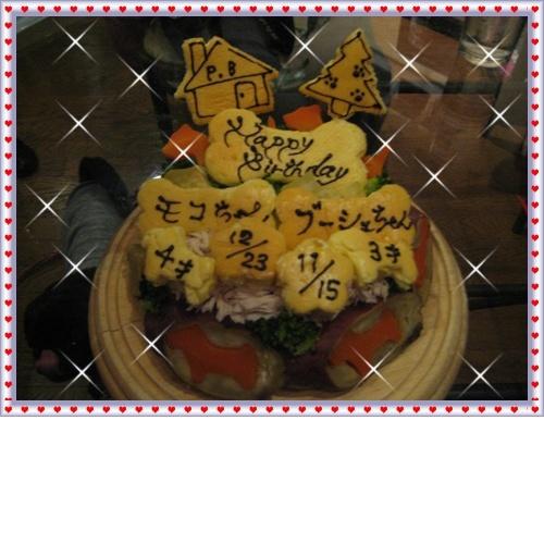 091204お誕生日会4
