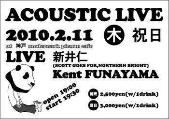 arai_live_kobe_0211.jpg