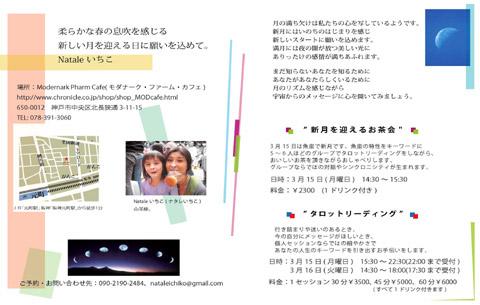 ichiko_flyer.jpg
