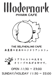 Modernark pharm cafe
