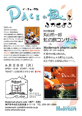 peace_wind.jpg