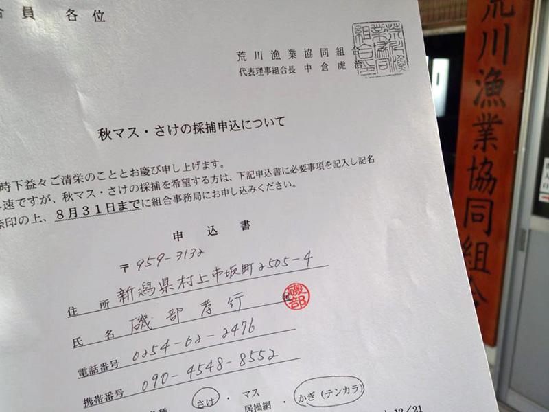 2013 荒川サケ 鮭 申し込み 荒川サケ有効利用調査 9月2日受付開始