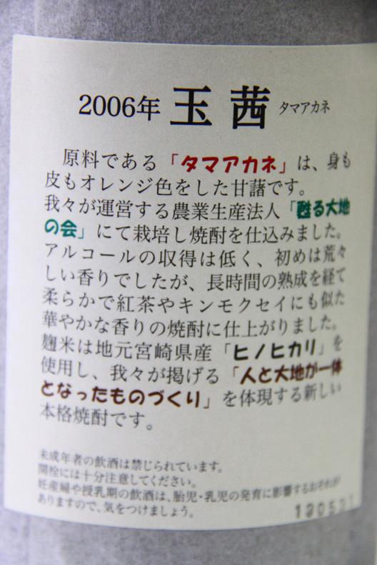 黒木本店 長期貯蔵酒 2006玉茜