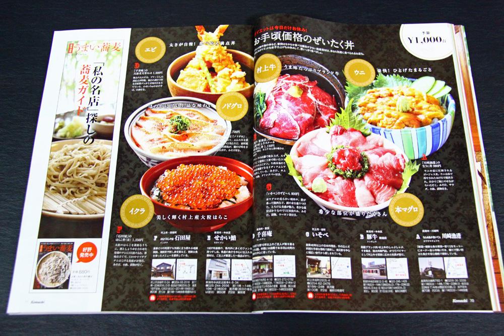 月刊新潟こまち Komachi ごほうびごはん ずど~ん