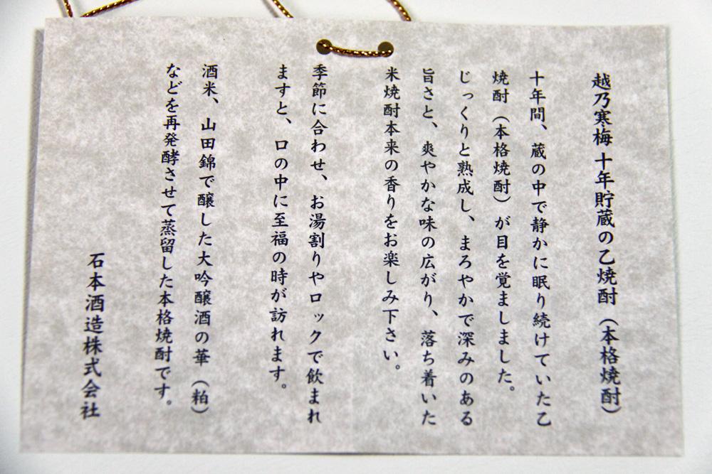 越乃寒梅 乙焼酎 十年古酒 限定