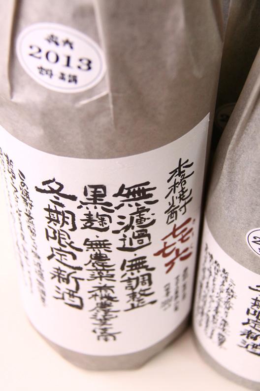 冬季限定新酒 喜六 忘年会プラン 新潟村上