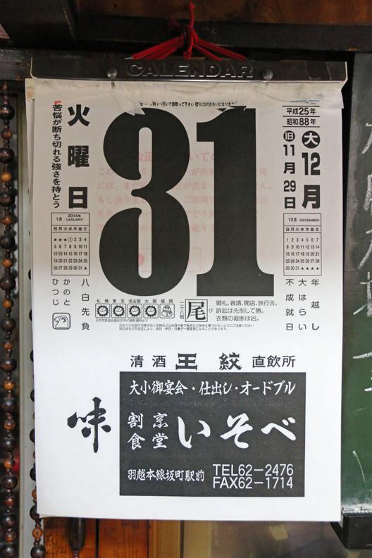 年末年始営業 新潟県村上市 いそべ食堂