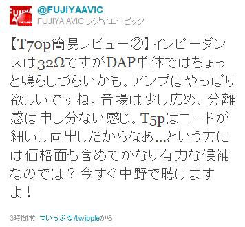 Twitter フジヤ T70 2
