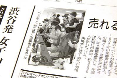 朝日新聞 写真 ヘッドホン祭