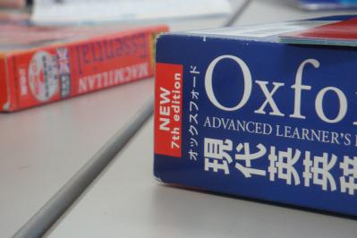 辞書 英語 横