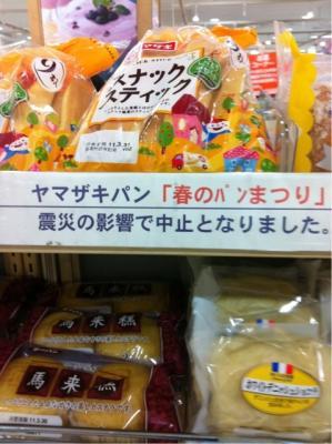 春のパン祭り中止