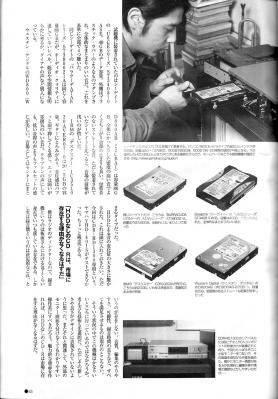 オカルト HDD 例の人 例の写真 例の雑誌