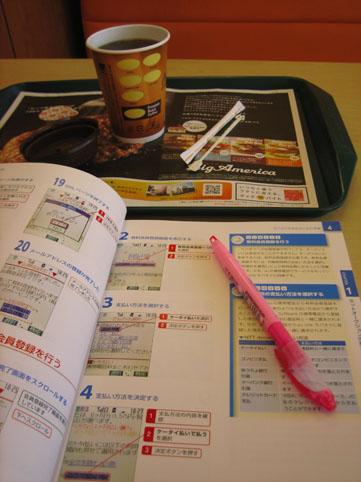 MACで勉強