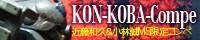 KON-KOBA-Compe