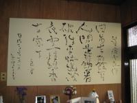 吉岡先生の家の玄関の作品