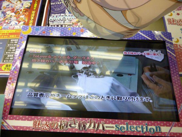 メイトアキバ6階抱き枕コーナー画面(推しなモノコーナー)