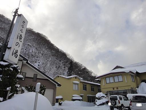 滝の湯ホテル
