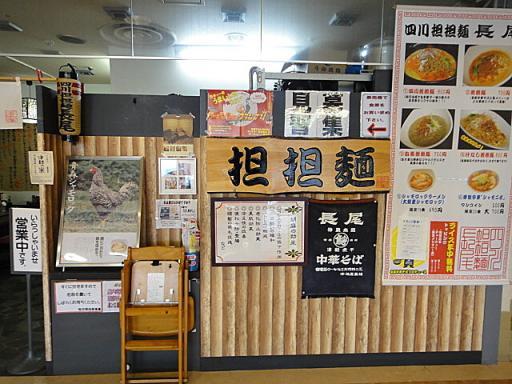 四川担担麺長尾
