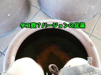 タコつぼ型の足湯だ