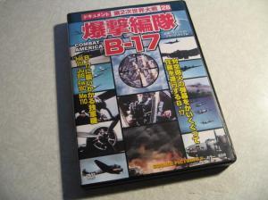 B17+DVD_convert_20100221205653