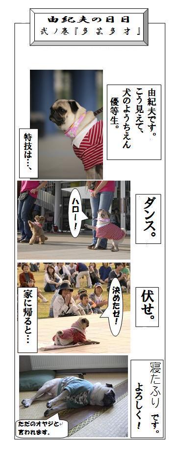 yu-hibi08.jpg