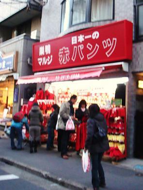 日本一の赤パンツ!?