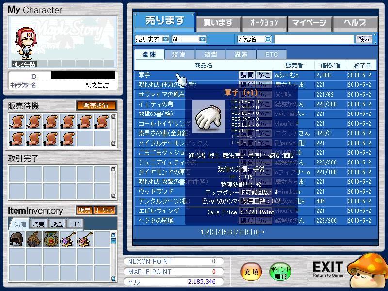 Maple100425_114307.jpg