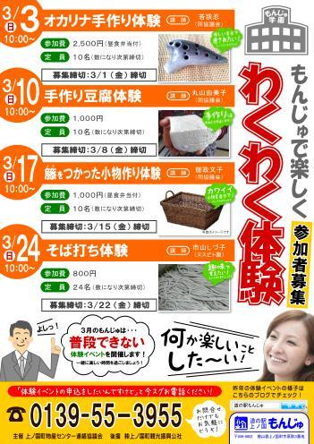 体験イベント3月(2013)_02