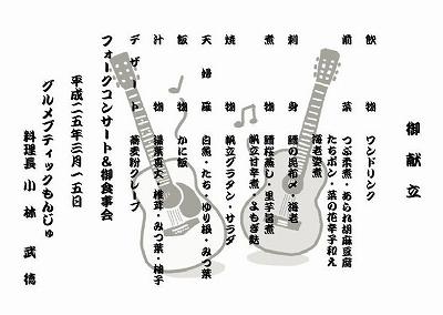 フォークコンサート&御食事会