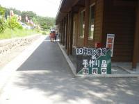 道の駅 こぶちさわ-3