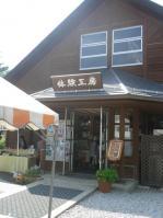 道の駅 こぶちさわ-6