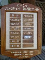 道の駅 こぶちさわ-7