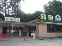 地鶏店-1