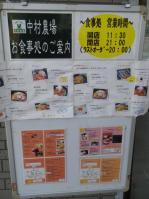 地鶏店-7