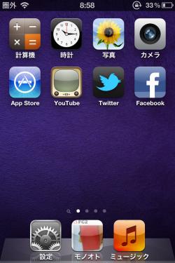 iOS5アプデ