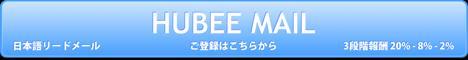 HUBEE MAIL新規申し込み